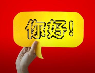 Chinese language courses in Karachi