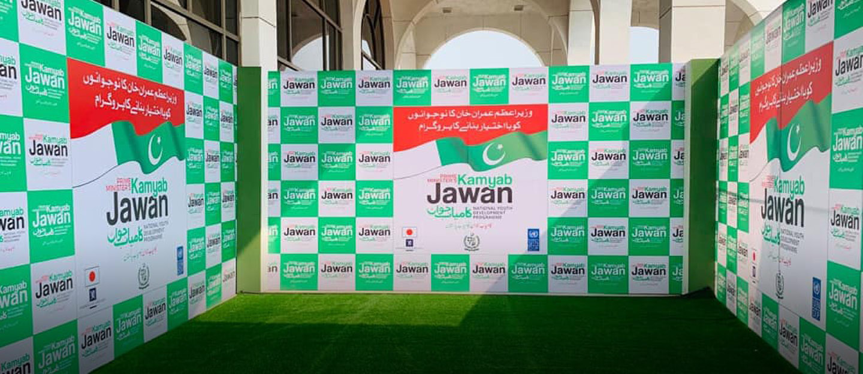 PM's Kamyab Jawan Programme