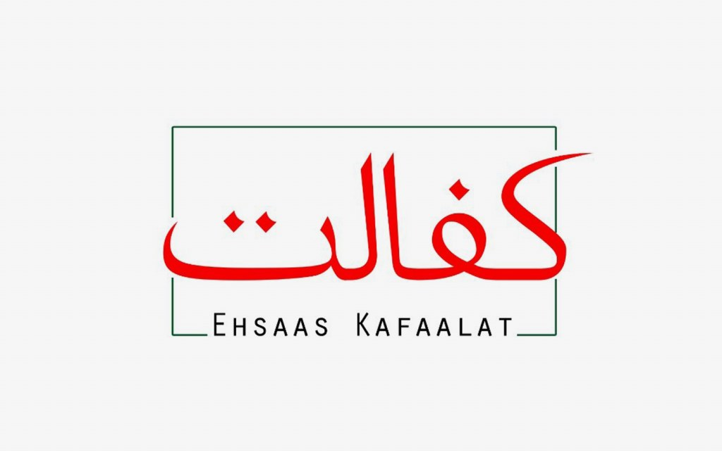 Ehsaas Kafaalat Programme for low-income women