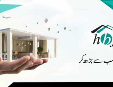 HBFC Ghar Scheme