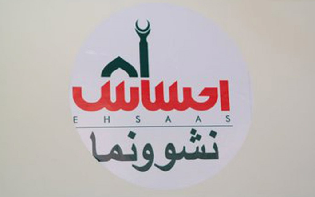 benefits of Ehsaas Nashonuma Programme