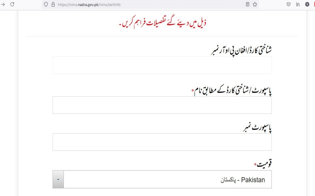 enter your full name as per cnic/passport
