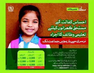 Ehsaas Education Stipends